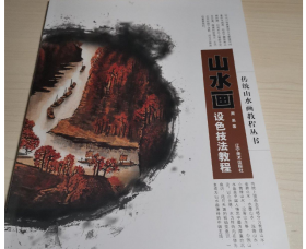 传统山水画教程丛书:山水画设色技法教程