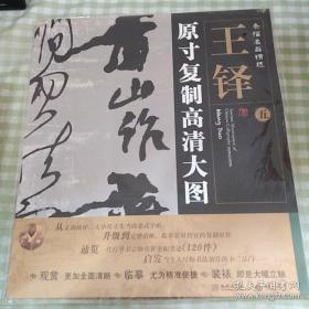条幅名品精选·原寸复制高清大图:王铎(5)