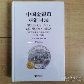 中国金银币标准目录1979—2018