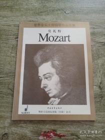 世界音乐大师钢琴作品选集.沃尔夫冈·阿玛多伊斯·莫扎特钢琴小品集