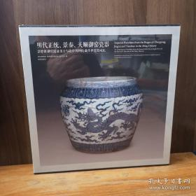 明代正统、景泰、天顺御窑瓷器:景德镇御窑遗址出土与故宫博物院藏传世装瓷器对比