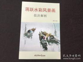 蒋跃水彩风景画技法解析