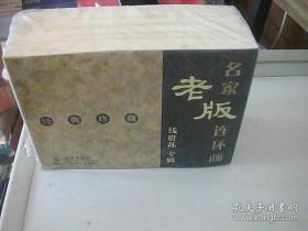 名家老版连环画:钱贵荪专辑(共7册)(经典珍藏)