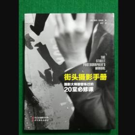 街头摄影手册:摄影大师都曾练过的20堂必修课