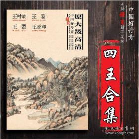 中国好丹青 大师册页精品复制·王翚、王时敏、王鉴、王原祁