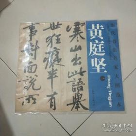 历代书法名家大图范本·黄庭坚(1):寒山子庞居士诗