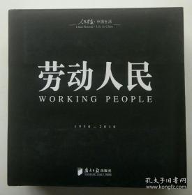 人民画报·中国生活 劳动人民(1950-2010)