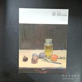 主题教学师说系列丛书:师说色彩篇
