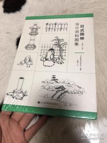 日式园林设计资料图集