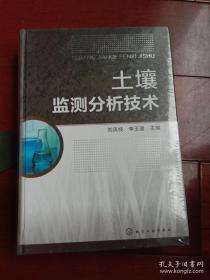 土壤监测分析技术【原装塑封】