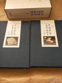 中国古玉品鉴与研究(上下)