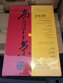皮黄春秋之尚长荣京剧电影连环画(套装共5册)