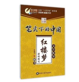 硬笔书法系列丛书:笔尖下的中国(红楼梦诗词精选楷书)
