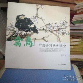 中国画写意大课堂:禽鸟
