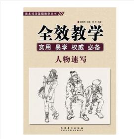美术技法基础教学丛书:全效教学·人物速写