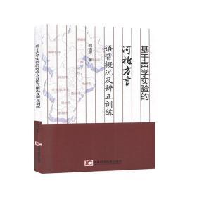 正版书籍基于声学实验的河北方言语音概况及辨正训练 未知 吉林科