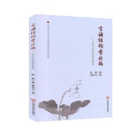 正版书籍言语结构学论稿:立体与单线的神妙架构 未知 中国言实出