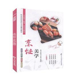正版书籍烹饪美学(全彩)(含微课) 未知 电子科技大学出版社