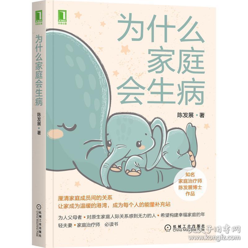 正版书籍为什么家庭会生病 默认未知 机械工业出版社