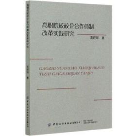 正版书籍高职院校校企合作体制改革实践研究 未知 中国纺织出版社