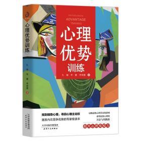 正版书籍提升心理免疫力:心里优势训练 默认未知 天津人民