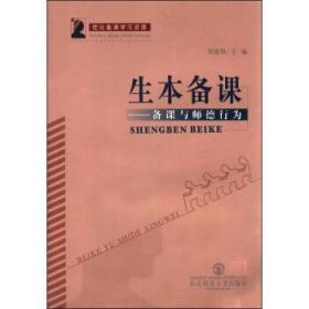 正版书籍生本备课 未知 东北师范大学