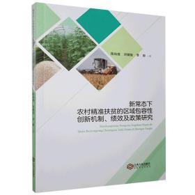 正版书籍新常态下农村精准扶贫的区域包容性创新机制.绩效及政策