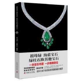 正版书籍祖母绿 海蓝宝石 绿柱石族其他宝石 未知 中国科学技术出
