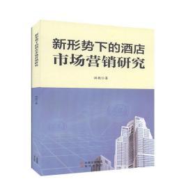 正版书籍新形势下的酒店市场营销研究 未知 现代出版社