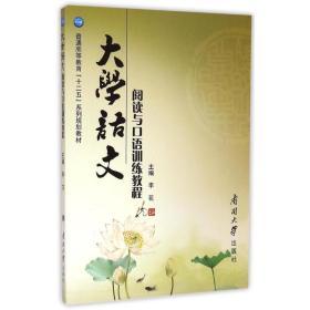正版书籍大学语文 未知 南开大学