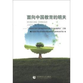 正版书籍面向中国教育的明天: