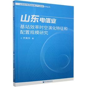 正版书籍山东电信业基站效率时空演化特征和配置规模研究 未知 经