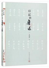 正版书籍日记的鲁迅 未知 人民文学