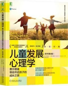 正版书籍儿童发展心理学:费尔德曼带你开启孩子的成长之旅(原书