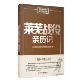 正版书籍百年中国记忆亲历战役系列:莱芜战役亲历记 未知 中国文