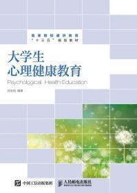 正版书籍大学生心理健康教育 默认未知 人民邮电