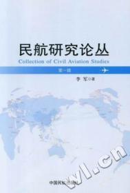 正版书籍民航研究论丛 未知 中国民航