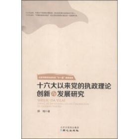 正版书籍十六大以来党的执政理论创新与发张研究 未知 中国铁道