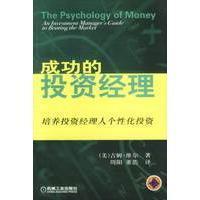 正版书籍成功的投资经理 专著 培养投资经理人个性化投资 (美)吉