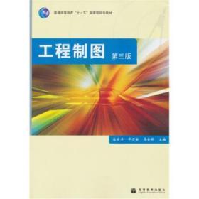 正版书籍工程制图(第三版) 默认未知 高等教育出版社