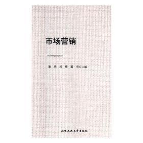 正版书籍市场营销 未知 北京工业大学出版社