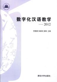 正版书籍数字化汉语教学 未知 清华大学