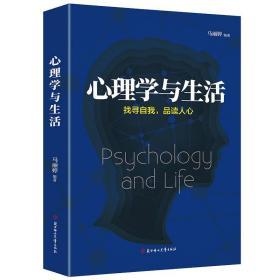 正版书籍心理学通俗读物:心理学与生活 人民日报推荐 默认未知