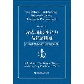 正版书籍改革、制度生产力与经济绩效;广东的回顾与思考 未知 社