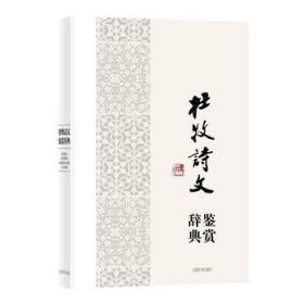 正版书籍杜牧诗文鉴赏辞典 未知 上海辞书