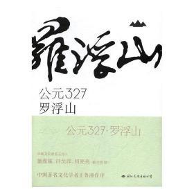 正版书籍公元327罗浮山 未知 国际文化