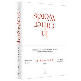 正版书籍在别人的句子里 未知 上海人民