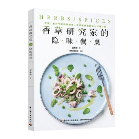 正版书籍香草研究家的隐味餐桌 未知 中国轻工业出版社