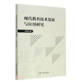 正版书籍现代教育技术发展与应用研究 未知 吉林人民出版社