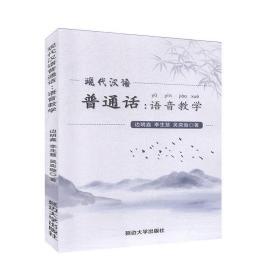 正版书籍现代汉语普通话:语音教学 未知 延边大学出版社